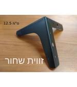 Black angle 12.5 cm