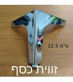 Silver angle 12.5 cm