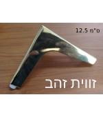 Gold angle 12.5 cm